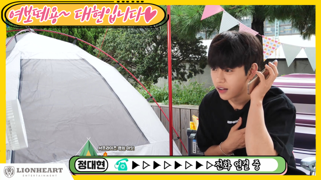 [정대현(JUNG DAEHYUN)] 여보떼용~대현입니다♥ㅣ대현이보다 더 댛잘알 아이(IY)와 통화하기🤙ㅣ서프라이즈 캠핑 아잇! EP.02