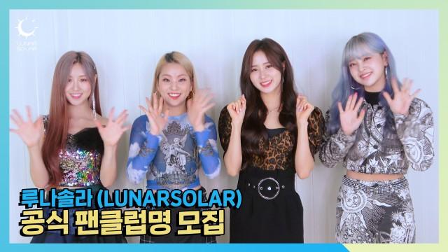 LUNARSOLAR(루나솔라) 공식 팬클럽명 모집!!
