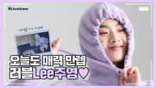 이주영, '로씨로씨' 광고 촬영 현장 비하인드★