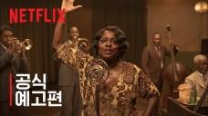 [Netflix] 마 레이니, 그녀가 블루스 | 공식 예고편