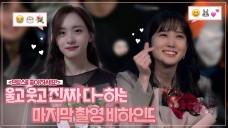 [박은빈,박지현] 브람스 보내기 싫어서 눈물로 🌊물보라를 일으켜🌊 (Park Eun Bin, Park Ji Hyun)