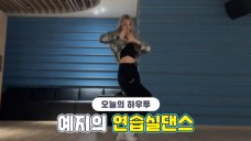 [VPICK! HOW TO in V] HOW TO DANCE YEJI's dance practice🐺