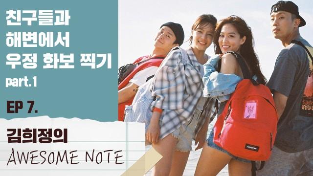 어썸노트 EP.7 ) 첫 브랜드 콜라보레이션! part.2 해변 화보 촬영 with.우정여행