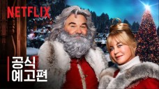 [Netflix] 커트 러셀과 골디 혼의 크리스마스 연대기: 두 번째 이야기 | 공식 예고편