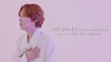 [Special Clip] 디원스(D1CE) 박우담 '너의 꿈속에서' Cover