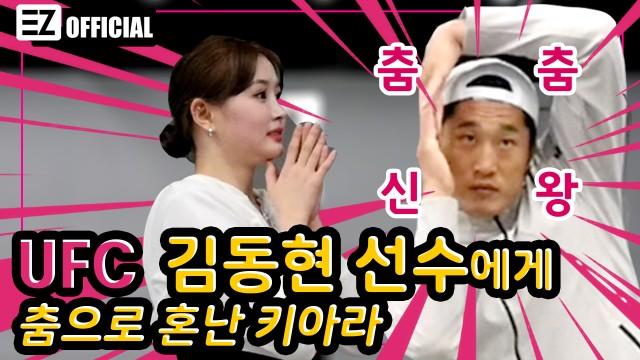 #UFC #김동현 선수에게 춤으로 혼난 #키아라