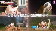 [Heart 4 U #CHANYEOL] MEMBERSHIP EP03 Preview