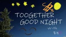 🌙 TOOGETHER GOOD NIGHT 🍚