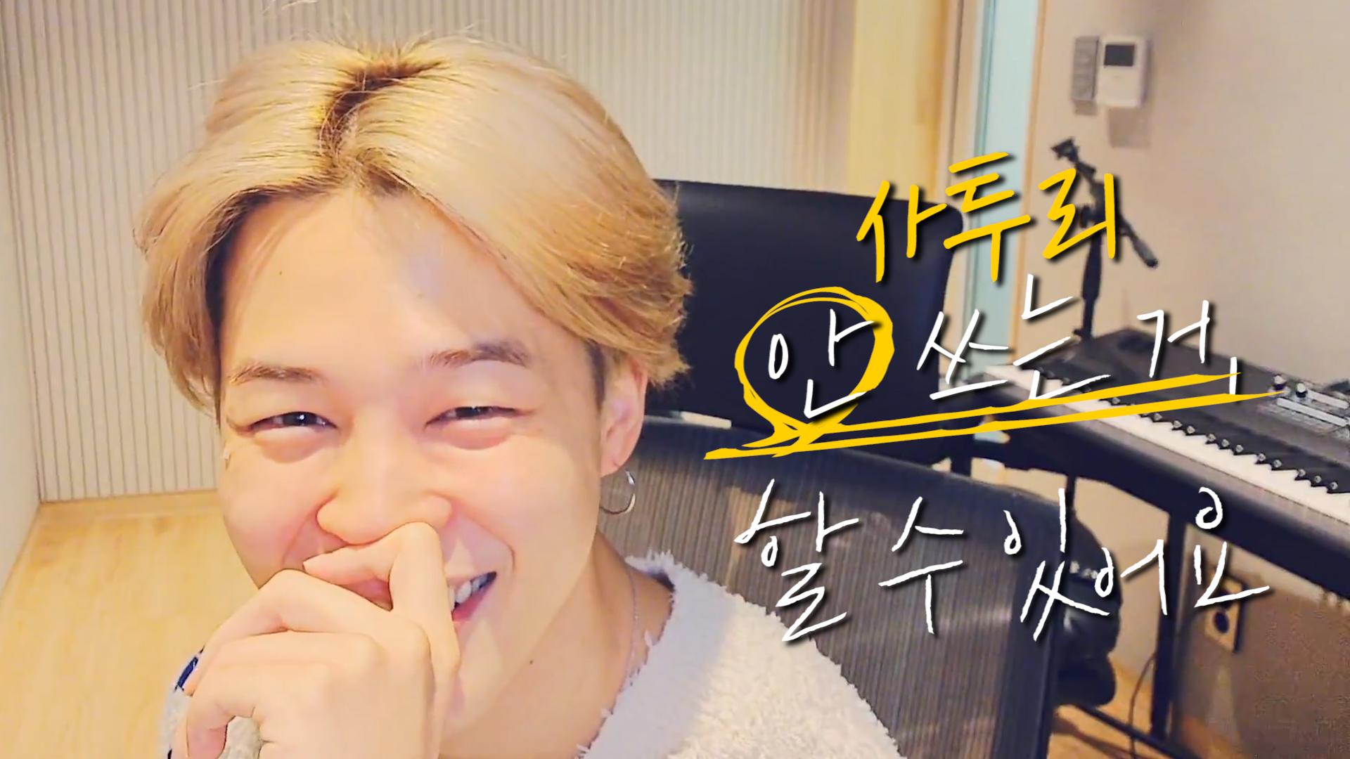 [BTS] 호흡 한번 내리면 박지민❣️ 호흡 한번 올리면 사랑해‼️🥳 (JIMIN's so cute dialect)