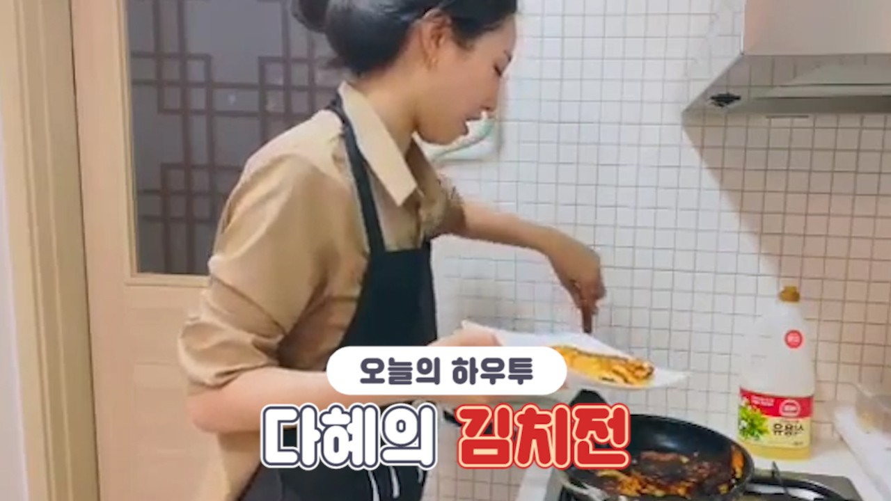 [VPICK! HOW TO in V] 다혜의 김치전🍳🌶 (HOW TO COOK DaHye's kimchijeon)