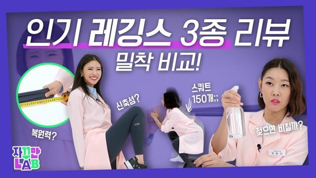 ★인기 레깅스 3종★ 뮬라웨어, 제시믹스, 안다르 전격 비교 분석 리뷰 ㅣ자꾸만랩 ep.07