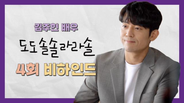 [김주헌] 🎹은석의 반전 매력 뒤 숨은 노력!⎮4회 비하인드