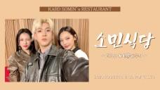 Somin's Diner EP.03 #Gift