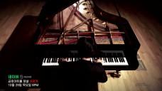 [예고편] 10/29 <윤이상국제음악콩쿠르 박성용영재특별상 수상자음악회 - 임윤찬 Piano>
