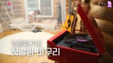 [Heart 4 U #CHANYEOL] MEMBERSHIP EP03
