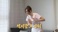[HOT] I'm going to do it .. 'Mega Star' Seo Ji-hye's challenge to sexy!, 나 혼자 산다