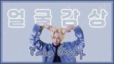 🐶 FACE ONLY 페이스 온리