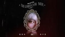 姚柏南 (姚明明) Yao BoNan (Yao MingMing) - 《镜中兽 (Mirror Me)》  OFFICIAL MV
