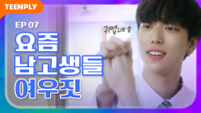You, You have really small hands?😏  Cute Hehe [Getting Off At Earth] - EP.07