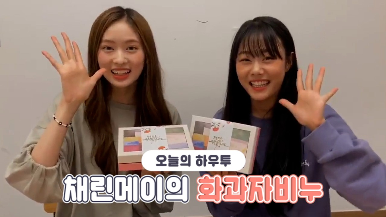 [VPICK! HOW TO in V] 채린메이의 화과자비누🌺 (HOW TO MAKE CHAERIN&MAY's flower-shaped soap)