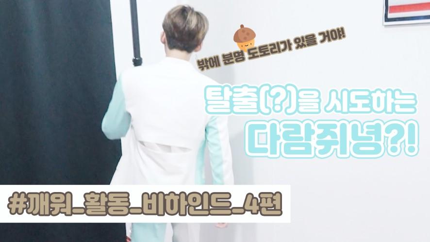[LET'S D1CE GGO] 디원스 '깨워' 활동 비하인드 4편
