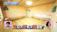 [선공개] 찜질방이 왜 여기서 나와...?! 역대급 매물 대공개!!!