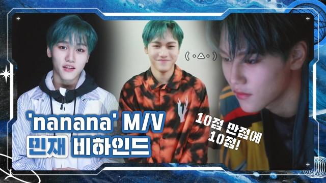 [Let's Play MCND] M-HINDㅣ10점 만점에 10점 민재 🐻 ㅣ'nanana' M/V 비하인드