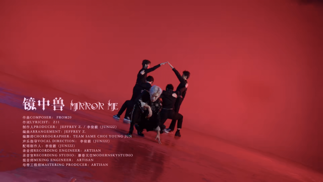 姚柏南 (姚明明) Yao BoNan (Yao MingMing) -《镜中兽 (Mirror Me)》 Dance Ver.