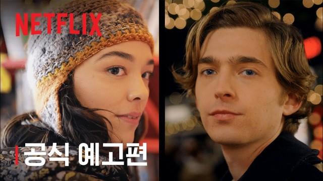 [Netflix] 대시 & 릴리   공식 예고편