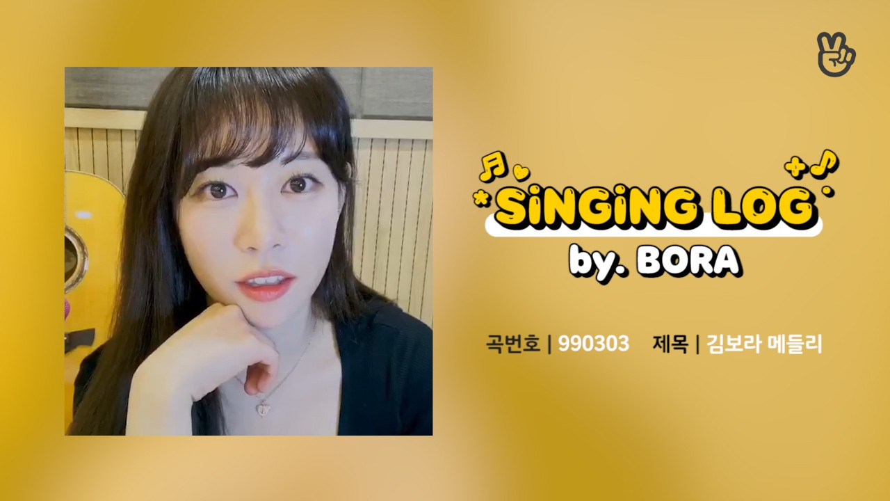 [VPICK! Singing Log] Cherry Bullet 보라의 싱잉로그🎤🎶  (BORA's Singing Log)