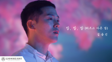[SPECIAL CLIP] 김용진(KIM YONG JIN) - '밤, 밤, 밤 (헤프고 아픈 밤)'