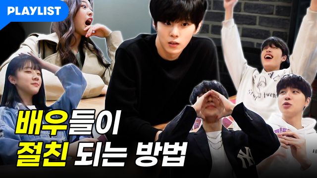 These Days, Actors Do This to Get Close Fast, Right?? [Twenty Twenty] - Script Reading Behind
