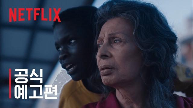 [Netflix] 자기 앞의 생   공식 예고편