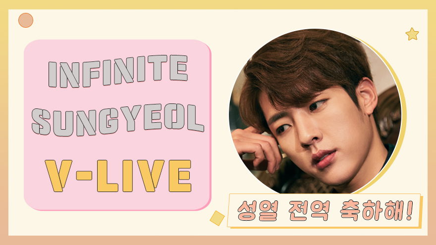 WELCOME BACK 인피니트 성열 🎉   전역 기념 브이라이브