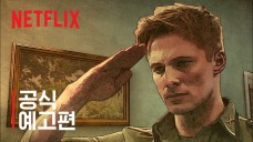 [Netflix] 더 리버레이터: 500일의 오디세이 | 공식 예고편