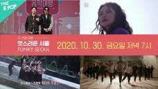 [SPOT] SEOUL MUSIC DISCOVERY | FUNKY SEOUL ,30th Oct (Fri) 7PM KST