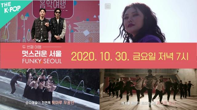 [SPOT]서울X음악여행 | 멋스러운 서울 - 10월 30일(금) 저녁 7시