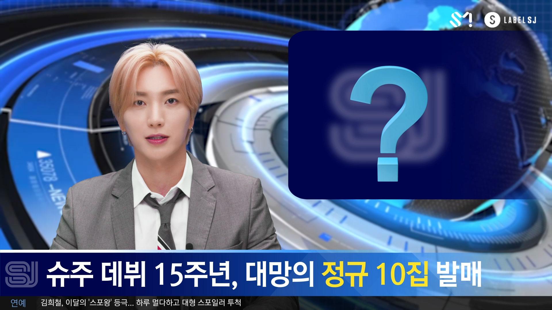 [SJ NEWS Ep.1] 슈주 뉴스 1회