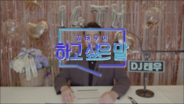 솔로 데뷔 14주년 보이는 라디오 김태우의 '하고 싶은 말'