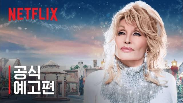 [Netflix] 크리스틴 바란스키 주연, 돌리 파튼의 크리스마스 온 더 스퀘어   공식 예고편