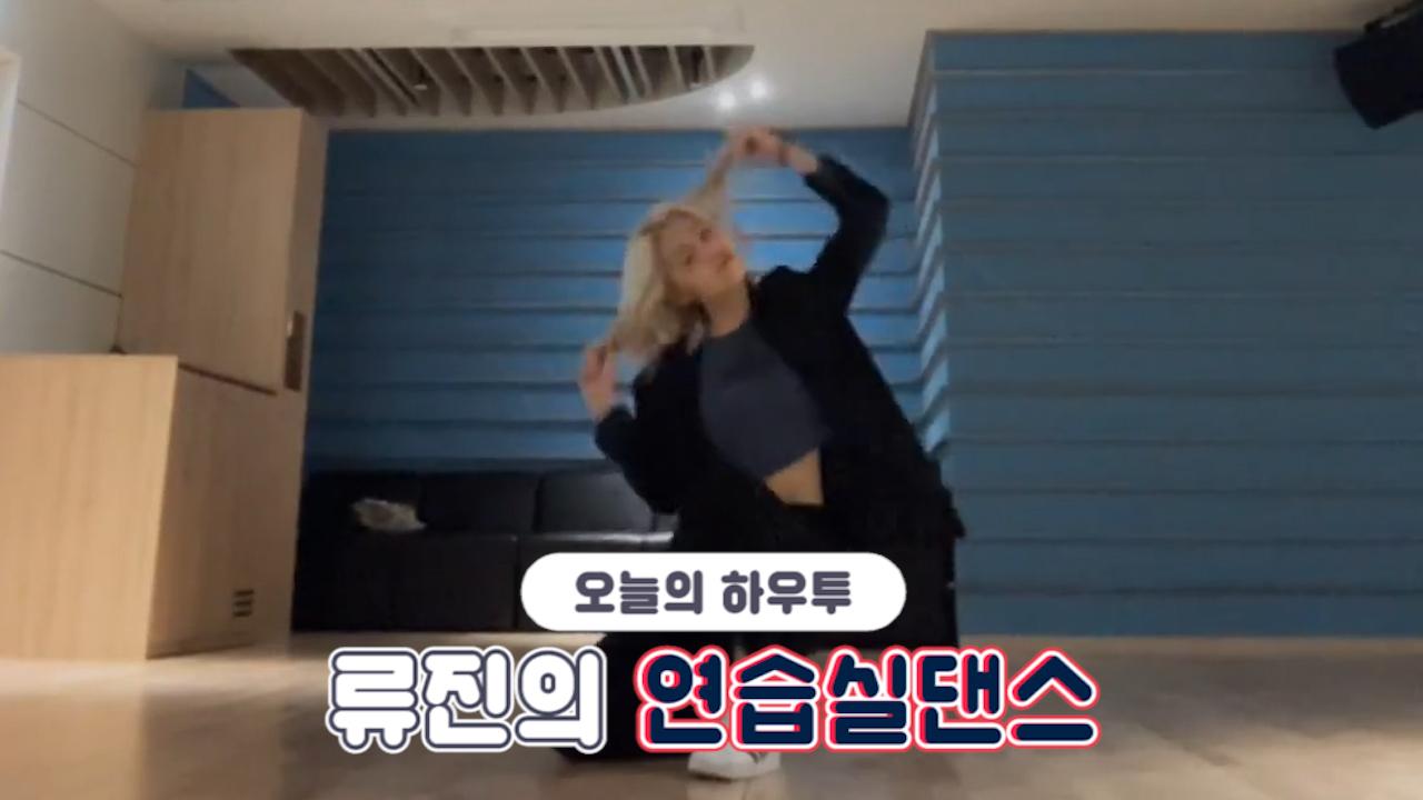 [VPICK! HOW TO in V]있지 류진의연습실댄스😽(HOW TO DANCE RYUJIN's dance practice)