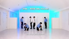 [DANCE] 우리집 (My House) - 2PM (Cover by. 비오브유 (B.O.Y))_고정캠ver.