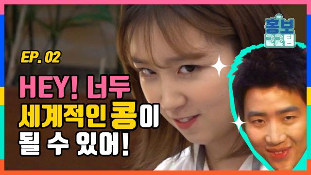 [홍보 22팀] [EP.02] 테스형! 포스터가 왜 이래? 테스형!? '홍보 22팀' (PR team 22) for WCG2020 | 홍진호 x woo!ah!