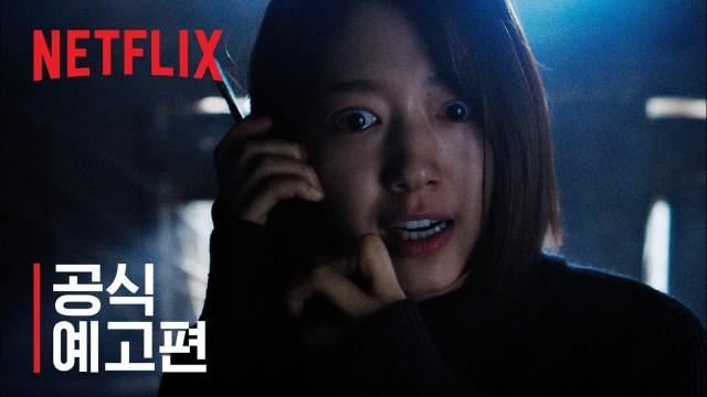 [Netflix] 콜   공식 예고편