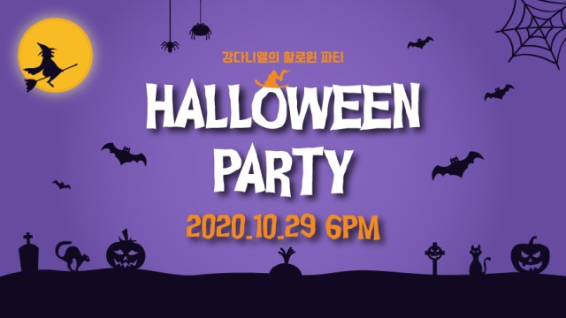 🎃 HALLOWEEN PARTY 🎃