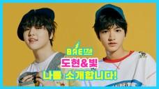 BAE173 I introduce myself #Do Hyon #Bit