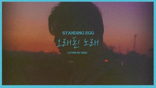 스탠딩 에그(Standing egg) -오래된 노래 (Cover by 기수) VER2