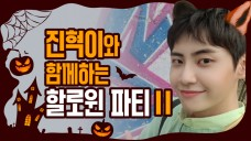[REPLAY] Halloween Party with JIN HYUK Ⅱ