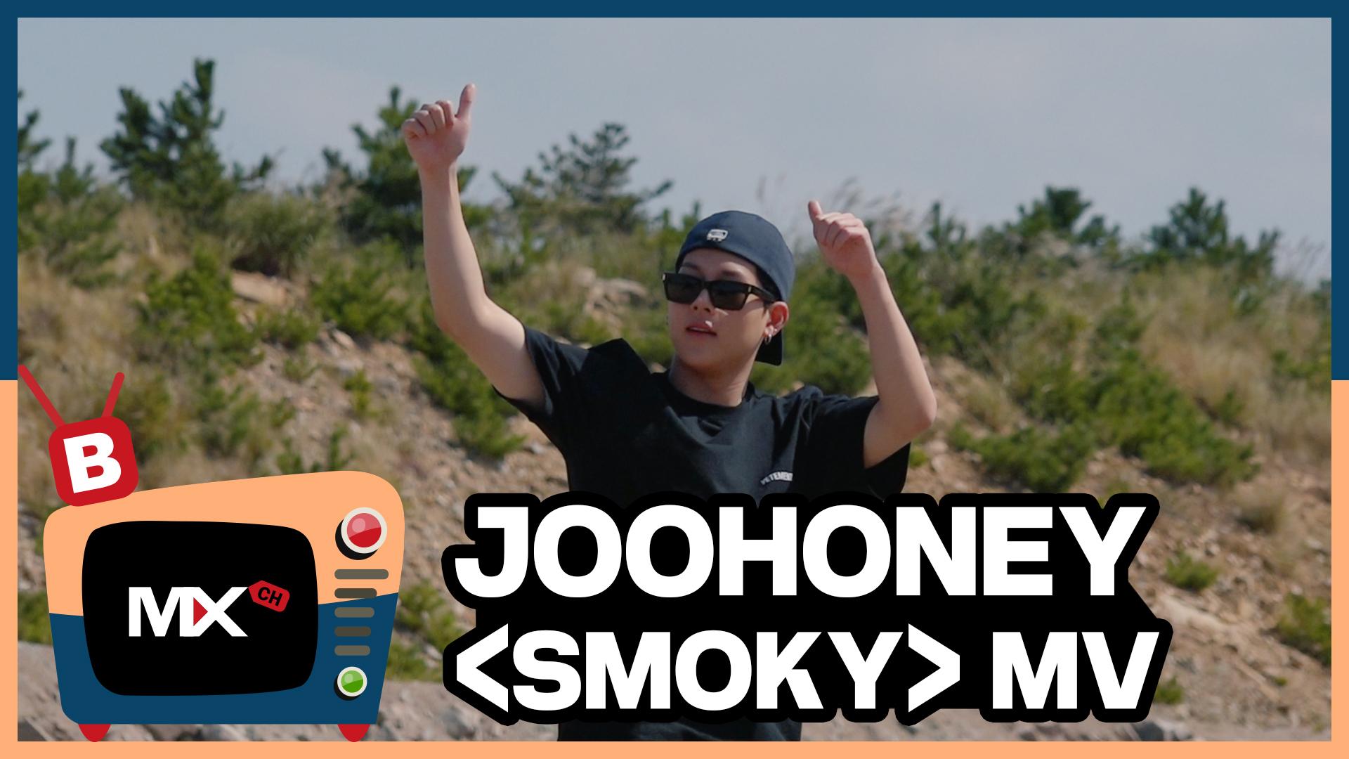 [몬채널][B] EP.201 JOOHONEY 'SMOKY' MV