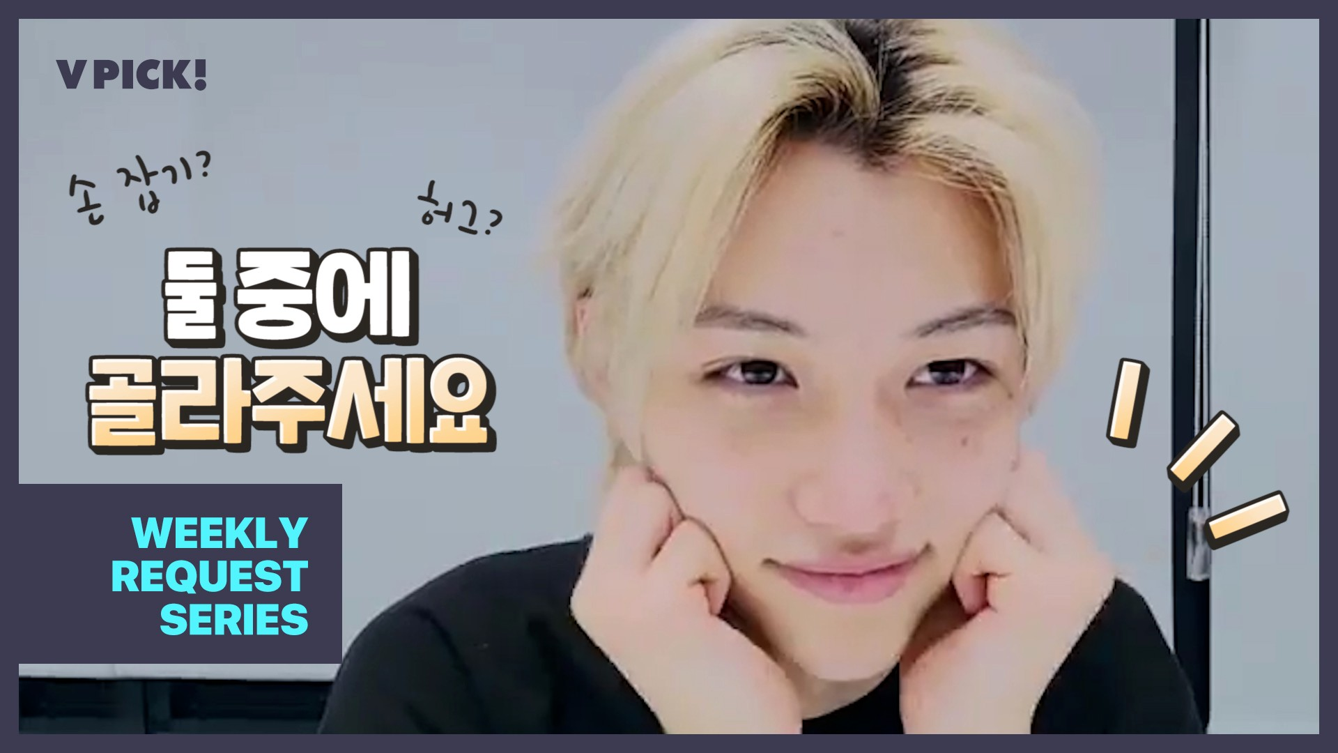 [Stray Kids] 와!! 뽁이들은 뽁이 받게 없다!! ♡△♡✨💛 (FELIX talking about his new challenge)